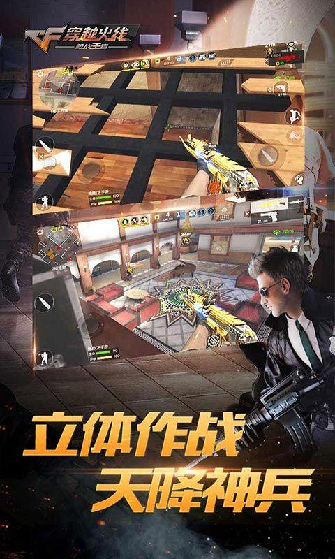 穿越火线王者攻势手游最新版本官方网站下载图4: