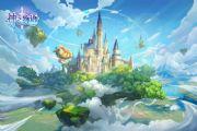 神之物语手游9月6日全平台公测 魔法与骑士的世界来了[多图]