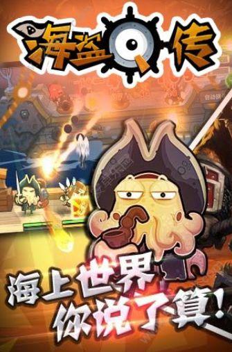 海盗Q传官方正版手机游戏安卓版地址下载图4:
