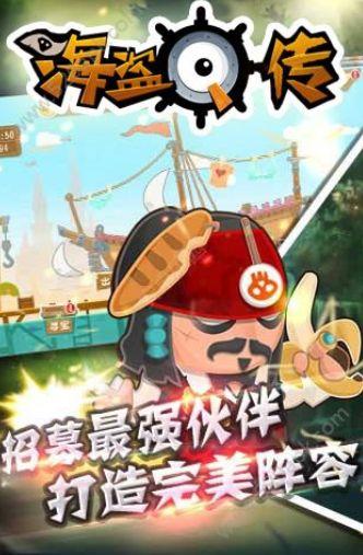 海盗Q传官方正版手机游戏安卓版地址下载图3: