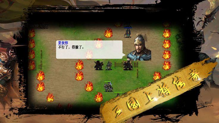 三国上将传奇手游官网版下载最新版图1: