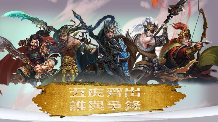 三国上将传奇手游官网版下载最新版图5: