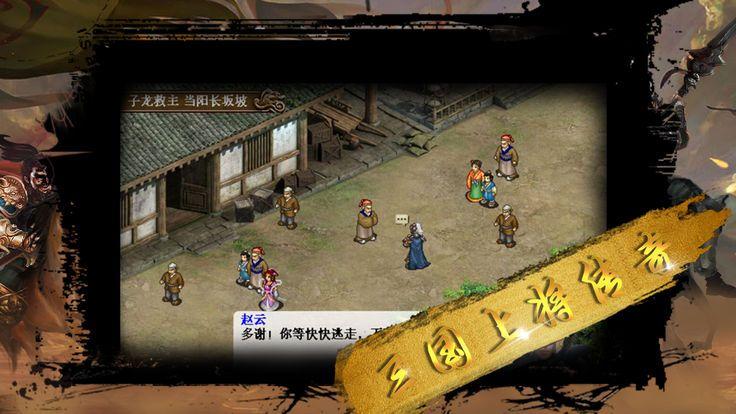 三国上将传奇手游官网版下载最新版图3: