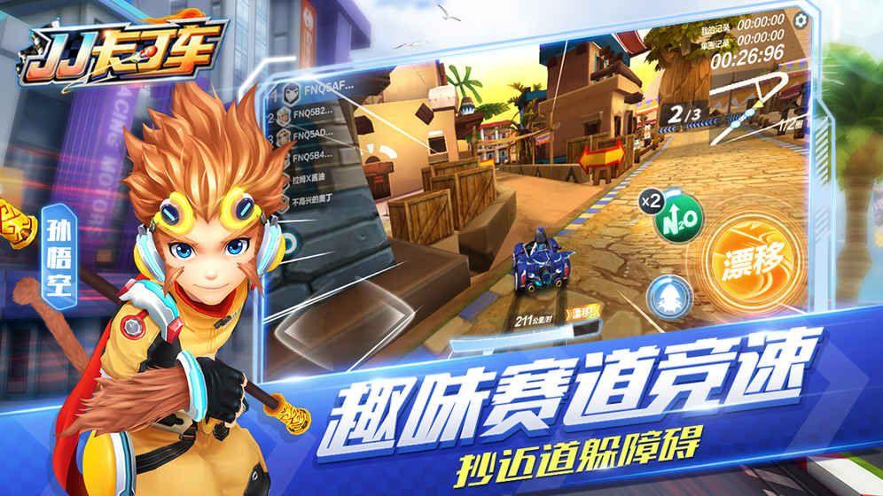 JJ卡丁车手游官网版下载最新版图2: