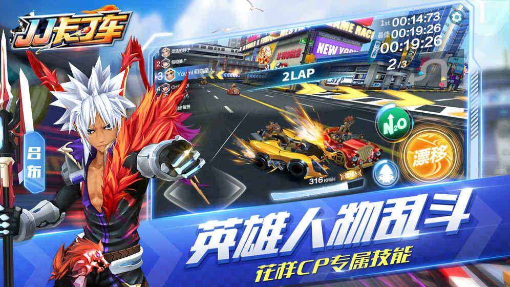 JJ卡丁车手游官网版下载最新版图3: