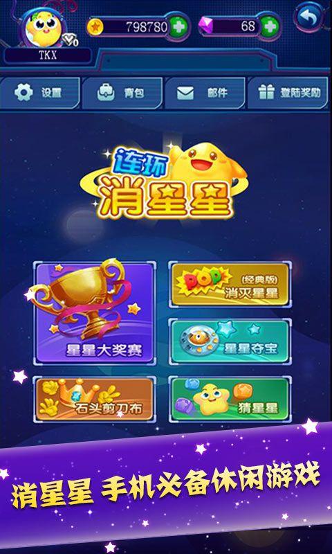连环消星星官方网站下载正式版游戏图5:
