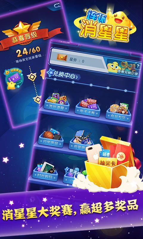 连环消星星官方网站下载正式版游戏图4: