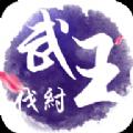 武王伐纣官方网站