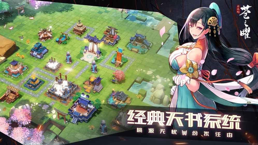 轩辕剑苍之曜游戏官方网站下载正式版图4: