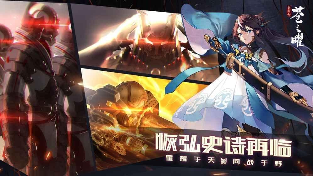 轩辕剑苍之曜游戏官方网站下载正式版图2: