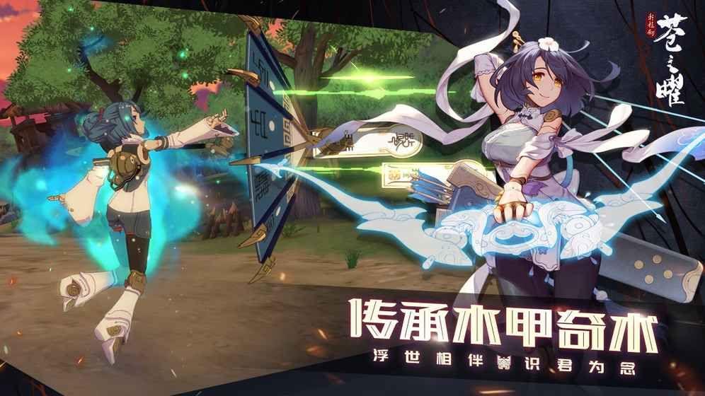 轩辕剑苍之曜游戏官方网站下载正式版图5:
