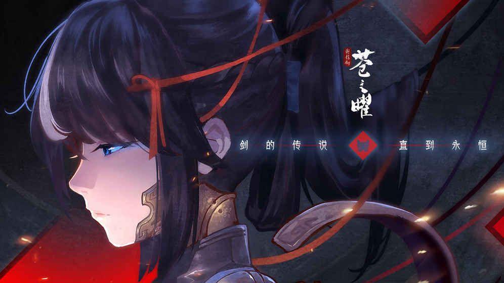 轩辕剑苍之曜游戏官方网站下载正式版图1: