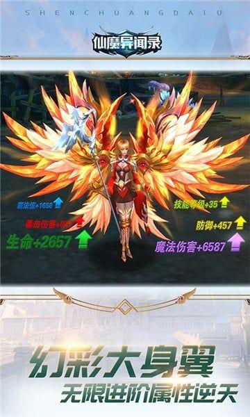 仙魔异闻录BT手游变态版游戏下载图4: