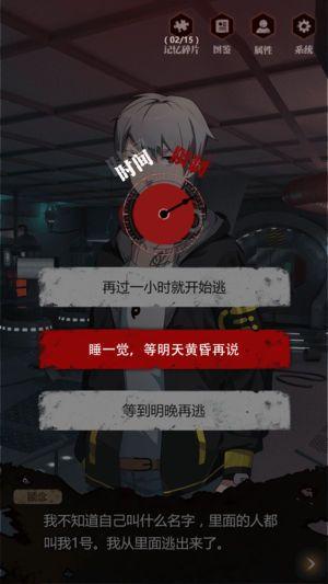 零下记忆序章全剧情攻略完整版安卓apk下载图2: