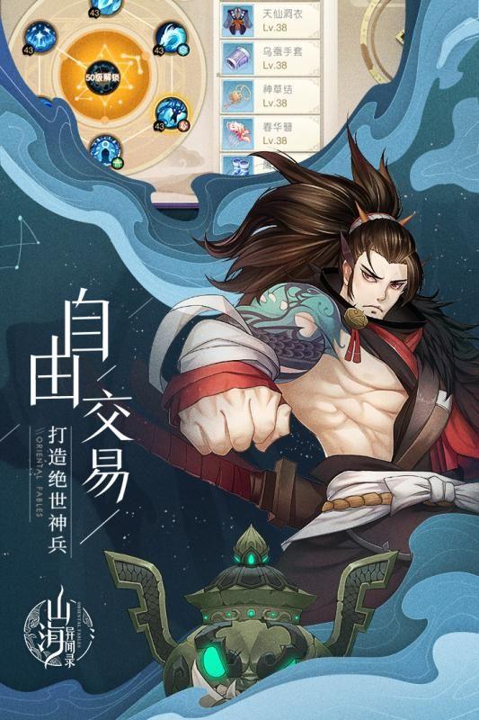 山海异闻录手游九游最新版本下载图2: