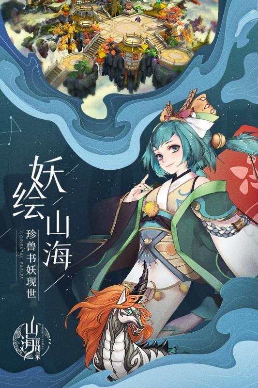 山海异闻录手游九游最新版本下载图3: