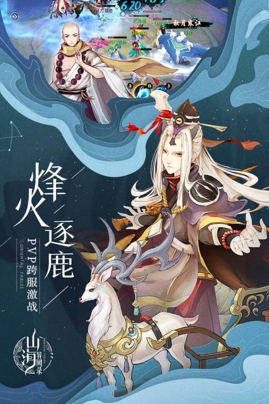山海异闻录手游九游最新版本下载图4: