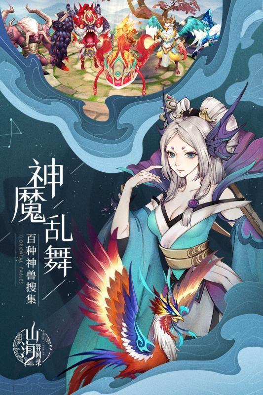 山海异闻录手游九游最新版本下载图1: