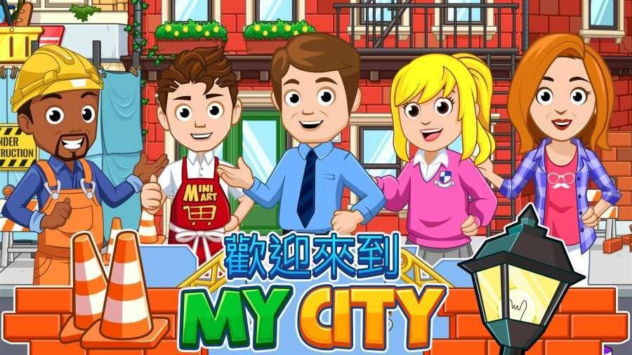 我的小镇家园手机游戏下载安卓最新版地址(My City Home)图1: