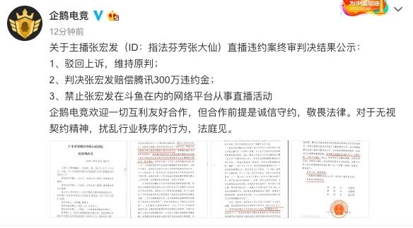 张大仙二审维持原判 赔偿原东家企鹅电竞违约金并全网禁播[多图]图片2