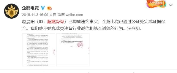 张大仙二审维持原判 赔偿原东家企鹅电竞违约金并全网禁播[多图]图片4