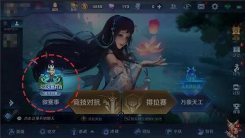 王者荣耀变身大作战10月26日新玩法上线[视频][多图]图片5