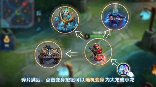 王者荣耀变身大作战10月26日新玩法上线[视频][多图]图片7