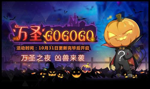 奥拉星手游10月31日更新介绍 万圣节活动来袭[视频][多图]图片1