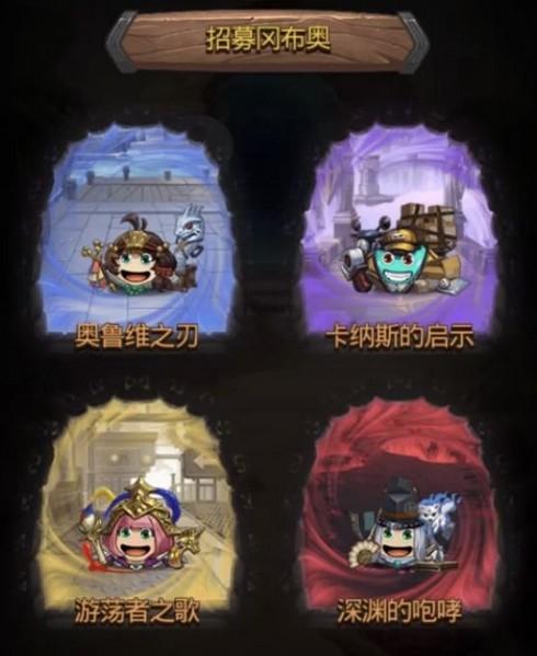 不思议迷宫10月更新预告 新飞艇新冈爆还有新系统![视频][多图]图片4