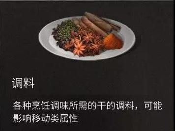 明日之后第二季食材大全:新增葱姜蒜食材全汇总[视频][多图]图片2