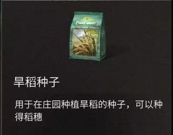 明日之后第二季食材大全:新增葱姜蒜食材全汇总[视频][多图]图片6