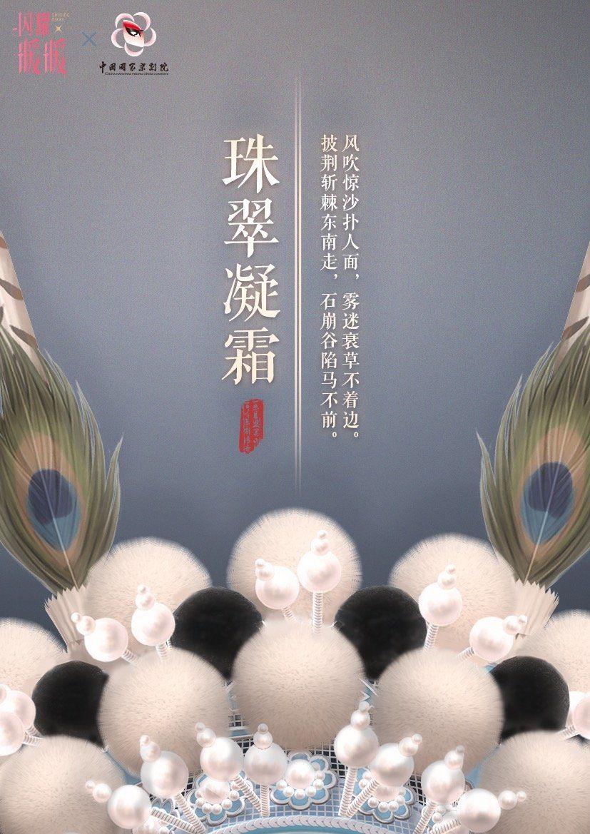 《闪耀暖暖》X国家京剧院联动活动!京剧联动新时装一览[视频][多图]图片2