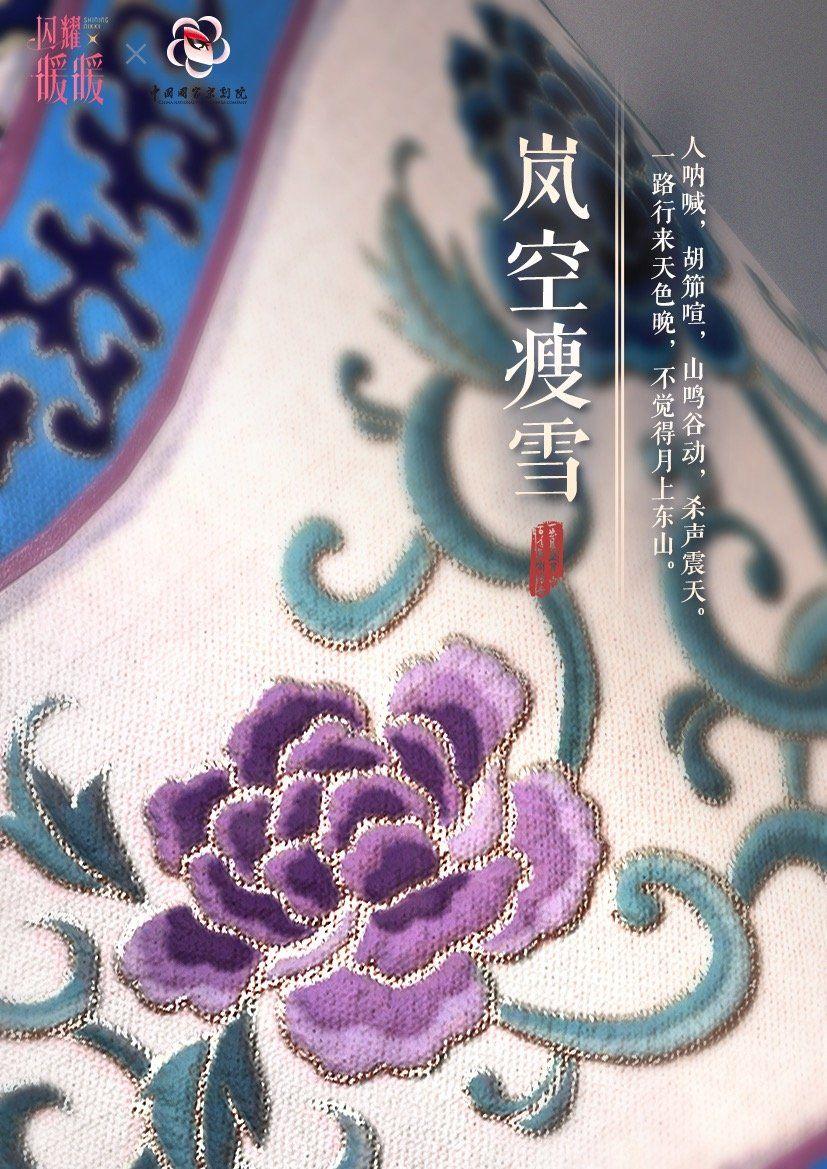 《闪耀暖暖》X国家京剧院联动活动!京剧联动新时装一览[视频][多图]图片5