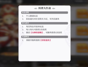 启源女神料理大作战怎么玩?料理大作战玩法奖励介绍图片2