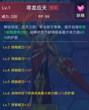 奥拉星手游战神应龙怎么获得?战神应龙技能属性获取攻略图片6