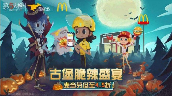 《第五人格》X麦当劳X美团外卖!万圣节庄园庆典
