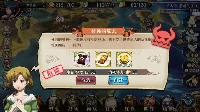 梦幻模拟战手游村民的反击攻略:村民的反击怎么通关?[视频][多图]图片1