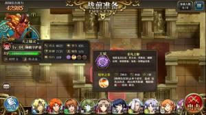 梦幻模拟战手游失落的神殿怎么过?失落的神殿打法攻略图片2