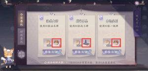 阴阳师百闻牌残局图谱1怎么获得?残局图谱一材料大全图片2