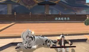 新笑傲江湖手游老虎怎么获得?宠物老虎获取攻略图片1