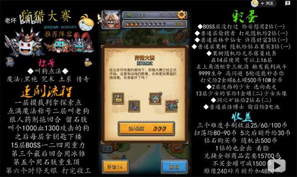 不思议迷宫狩猎大赛攻略大全:狩猎大赛速刷及彩蛋汇总[视频][多图]图片2