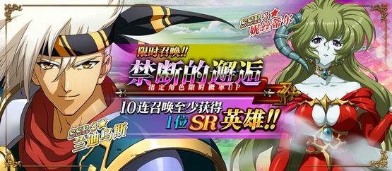梦幻模拟战2月14日更新公告 情人节活动甜蜜开启[视频][多图]图片3
