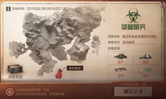 明日之后2月28日更新内容汇总:开放海岛地图,解锁12级庄园[视频][多图]图片4