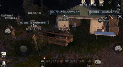 明日之后全新玩法钢铁入侵 白色情人活动来袭![多图]图片14