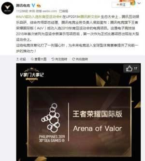 王者荣耀国际版《传说对决》入选东南亚运动会电竞项目图片6