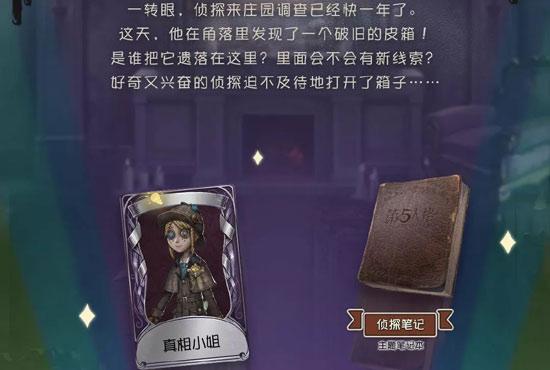 第五人格欧利蒂丝庄园档案曝光 周年庆礼包来袭[多图]图片3