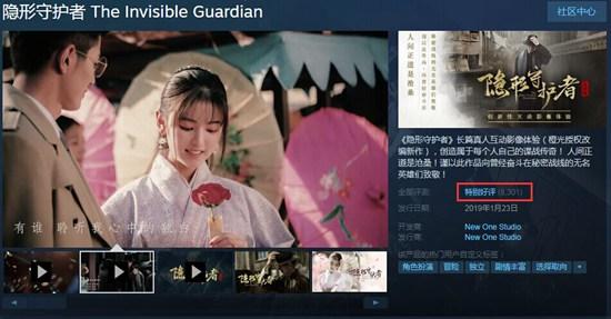 国产电影互动式游戏《隐形守护者》将推出手游[视频][多图]图片1