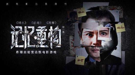 国产电影互动式游戏《隐形守护者》将推出手游[视频][多图]图片17
