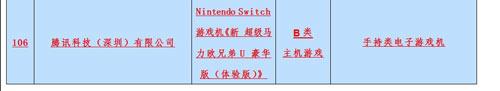 Attention!腾讯确认代理国行版任天堂Switch![视频][多图]图片2