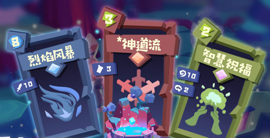 夢境彼岸評測:卡組構筑+策略冒險的Roguelike游戲[視頻][多圖]圖片7